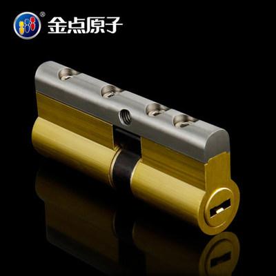 金点原子空转锁芯 超C级双叶片空转锁芯 不锈钢防打断防盗门锁芯
